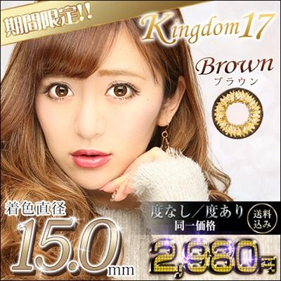 みんカラカラコンKingdom17ブラウン15mm