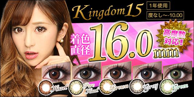 みんカラカラコンKIngdom15シリーズ
